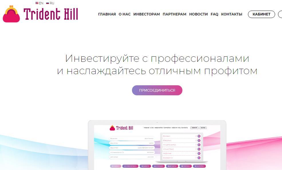 Trident-hill.com